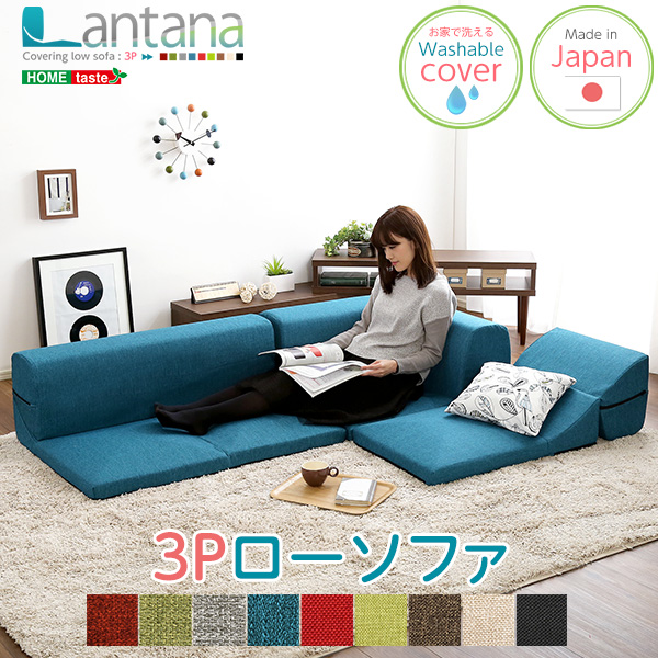 カバーリング コーナーソファ Lantana ランタナ カバーリング コーナー ロー 単品 日本製 3人掛け カバーリングコーナーローソファ ローソファ ロータイプ フロアソファ カバー洗濯 国産 フロアタイプソファ 低いソファ こたつ用