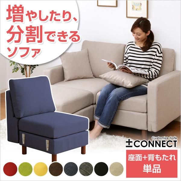 ※オプション商品 カスタマイズソファ Connect コネクト 座面 背もたれパーツ ソファの組み立て用パーツ クッション付き ソファー sofa 通販