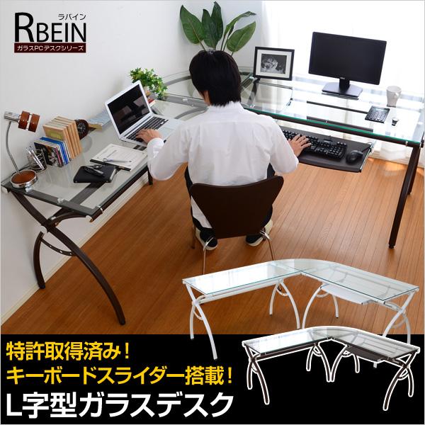 ガラス天板 L字型 パソコンデスク Rbein ラバイン L字型タイプ pcデスク 収納 コーナー パソコンラック pcラック 学習机 勉強机 スライド式 キーボードスライダー つくえ テーブル オフィス パソコン机 プリンター台 l型デスク