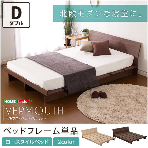 ダブルベッド 木製フロアベッド ベルモット VERMOUTH ダブル フレームのみ すのこベッド ローベッド ダブルサイズ ベット ロータイプ ローベット すのこ シンプルベッド 北欧テイスト ロースタイル ヘッドボード 北欧 モダン 木製ベッド