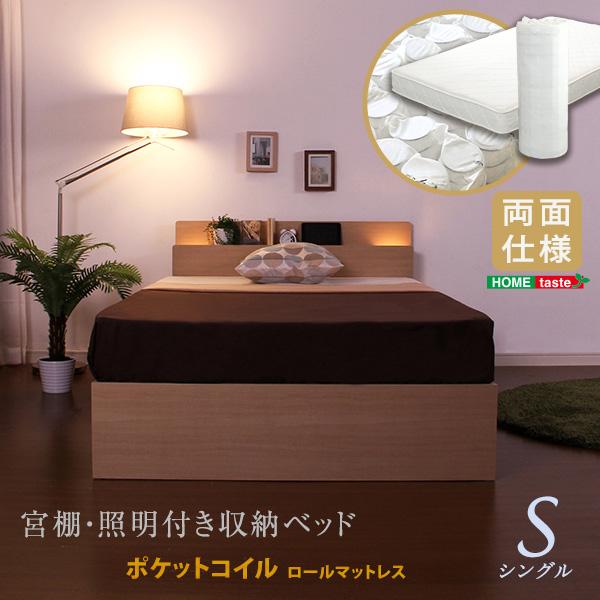 シングルベッド 照明付き チェストベッド サザン SASAN シングル ロール梱包のポケットコイルスプリングマットレス付き すのこベッド 収納付き シングルサイズ 棚付き 宮付き スノコベッド コンセント付き ライト付き キャスター付き引出し収納