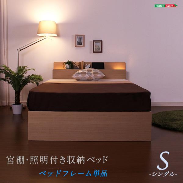 シングルベッド 照明付き チェストベッド サザン SASAN シングル フレームのみ すのこベッド 収納付き シングルサイズ 棚付き 宮付き スノコベッド コンセント付き ライト付き キャスター付き引出し収納 2灯照明 大容量 引出し ブックラック