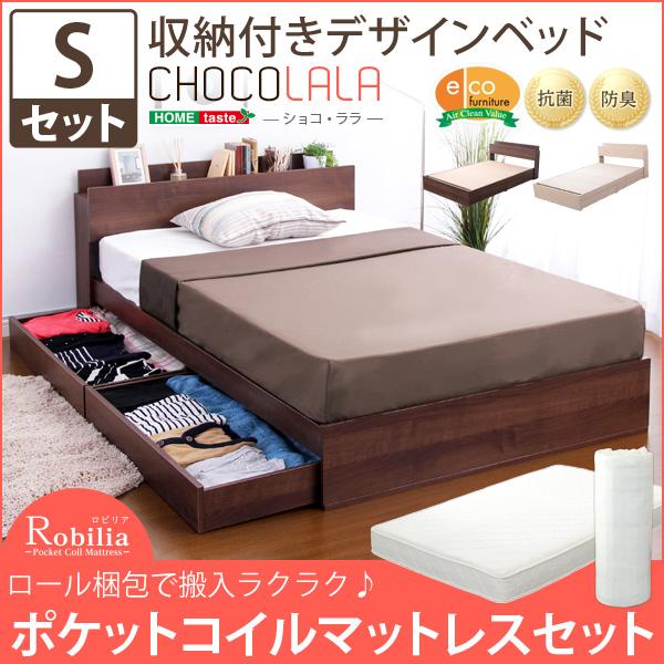 シングルベッド 収納付きベッド ショコ ララ CHOCOLALA シングル ロール梱包のポケットコイルスプリングマットレス付き 収納付ベッド 引き出し付きベッド 棚付きベッド コンセント付きベッド ヘッドボード 宮棚付き ベッド下収納ベッド収納