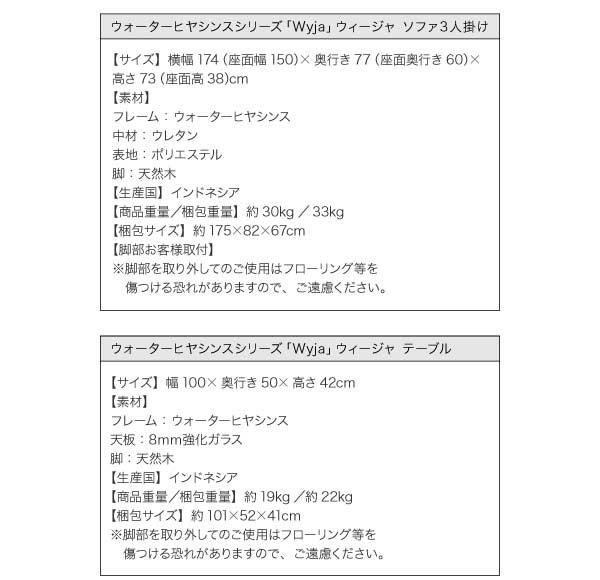 ウォーターヒヤシンス【Wyja】ウィージャテーブルAセット「1P+2P+テーブル」ソファセットソファーセットソファソファーリビングソファリビングソファー()