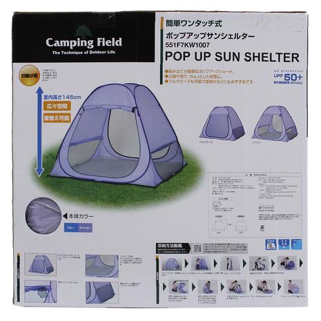 キャンピングフィールド(Camping Field) ポップアップ サンシェルター 551F7KW1007 LAV (Men's、Lady's、Jr)