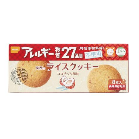 キャンプ トレッキング アウトドア用品のL-Breath エルブレス 尾西食品 トラスト Onisi Foods 記念日 8枚入り 尾西のライスクッキー キッズ レディース メンズ S-44R