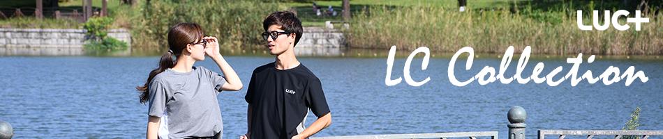 LC Collection:LUC+(ルクタス) - オトナのためのスポーツウェア -