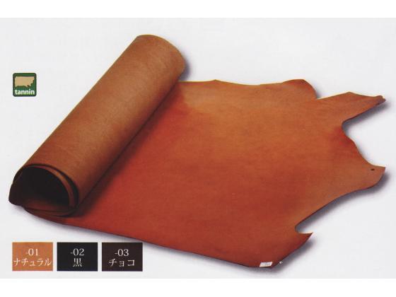 ノーベルレザー ナチュラル/黒/チョコ 約230デシ 3.5mm前後 デシ単価181円(税込) 半裁【送料無料】 [クラフト社] [価格変動品] レザークラフト半裁・1枚革 牛ヌメ革(カラー)