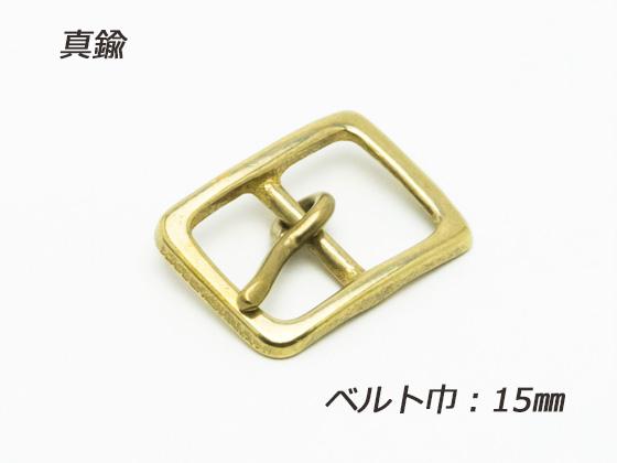 休み 超安い バックル B-14 真鍮無垢 ベルト巾15mm 1ヶ レザークラフトバックル SEIWA メール便選択可 15mm巾バックル