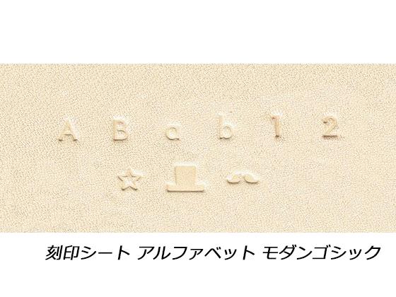刻印シート アルファベット 毎日続々入荷 モダンゴシック 約4.5mm 新作多数 クラフト社 数字刻印 レザークラフト刻印 メール便選択可