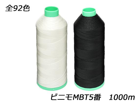 ビニモMBT5番 全92色 1000m 配送員設置送料無料 出群 ぱれっと 糸 レザークラフト工具
