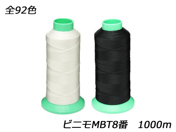 ビニモMBT8番 全92色 1000m[ぱれっと] レザークラフト工具 糸