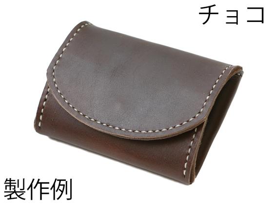 make 絶品 Uシリーズ コインケースキット 大人気 キャメル チョコ SEIWA コインケース H7×W10×D3cm レザークラフト皮革キット