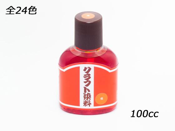 クラフト染料 全24色 100cc クラフト社 売れ筋ランキング 接着剤 染料 溶剤 売れ筋 レザークラフト染料