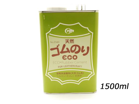 天然ゴムのりECO 大 期間限定お試し価格 1500ml クラフト社 激安通販 レザークラフト染料 溶剤 接着剤