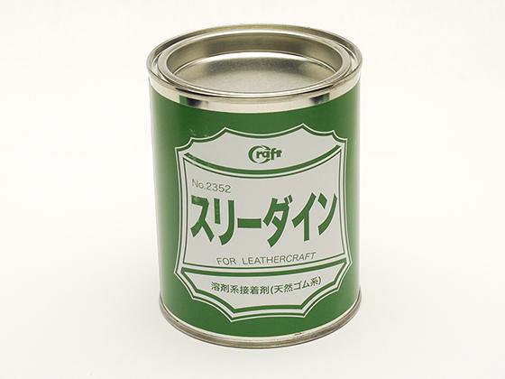メイルオーダー スリーダイン 300ml クラフト社 溶剤 接着剤 レザークラフト染料 ◆セール特価品◆