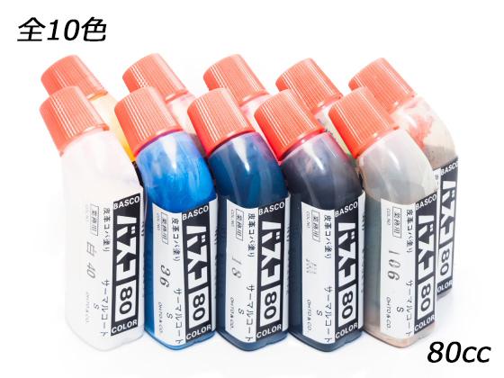 バスコ 品質保証 全11色 80 予約 協進エル 溶剤 コバ仕上げ レザークラフト染料 接着剤