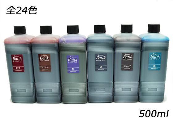 ローパスバチック 買収 大 お洒落 全24色 500cc SEIWA レザークラフト染料 接着剤 染料 溶剤