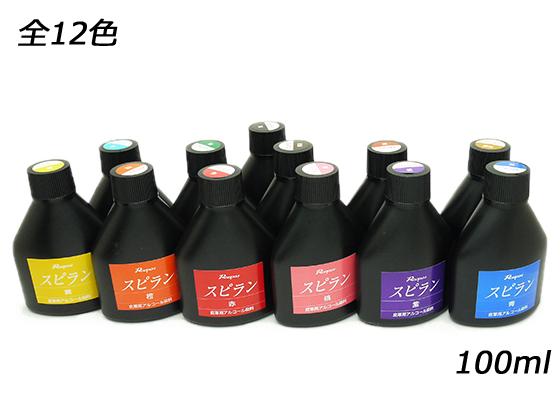 ローパススピラン 供え 新色追加 全12色 100ml SEIWA 染料 溶剤 レザークラフト染料 接着剤