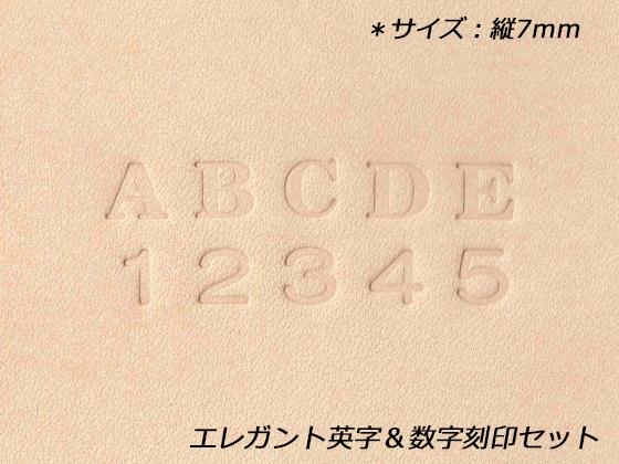エレガント英字 数字刻印セット 約7mm 正規品 新作通販 36本 送料無料 レザークラフト刻印 数字刻印 メール便選択可 IVAN アルファベット