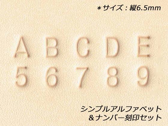 シンプルアルファベット&ナンバー刻印セット 約6.5mm 36本【メール便対応】 [IVAN]  レザークラフト刻印 アルファベット・数字刻印