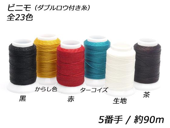 ビニモ5番ダブルロー付糸 全23色 買物 90m 1巻 糸 流行 レザークラフト工具 協進エル