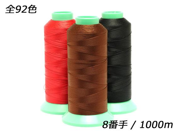ビニモミシン糸 商品 全92色 8番手 1000m レザークラフト工具 糸 ぱれっと 直営店