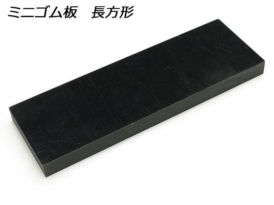 ミニゴム板 長方形 5×15×1cm メール便選択可 打ち台 使い勝手の良い SEIWA レザークラフト工具 毎日続々入荷 カッティングマット