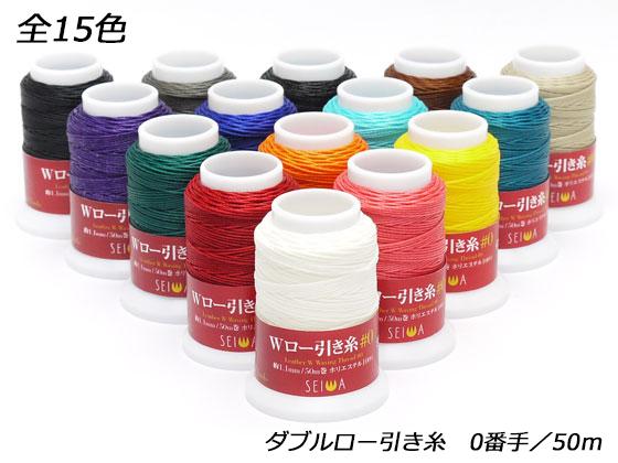 ダブルロー引き糸 全15色 0番手[SEIWA] レザークラフト工具 糸