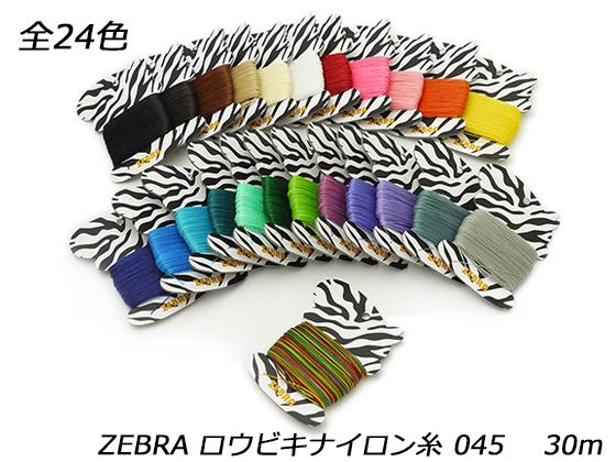 爆売りセール開催中 ZEBRA ロウビキナイロン糸 限定タイムセール 細 全24色 φ0.45mm×30m クラフト社 糸 メール便選択可 レザークラフト工具