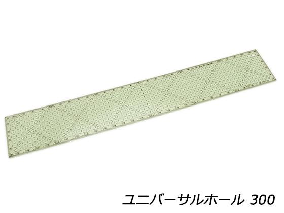 ユニバーサルホール300 5×30cm メール便選択可 クラフト社 信頼 レザークラフト工具 正規逆輸入品 計測 定規