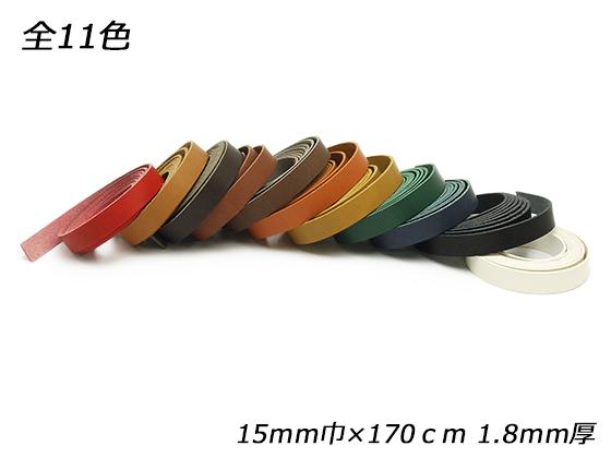 アラバスタレース 全11色 15mm巾×170cm 1.8mm厚 市販 1本 レザークラフト革ひも レース ヌメ革レース 高価値 メール便選択可 ぱれっと