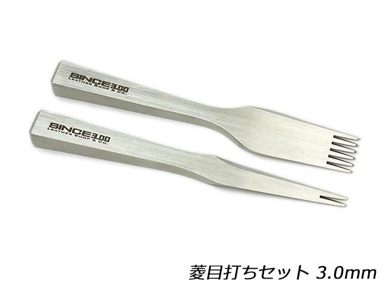 【SINCEツール】菱目打ちセット 3.0mm【送料無料】 [協進エル] レザークラフト工具 菱目打ち