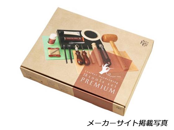 革手縫い工具18点セット<プレミアム>【送料無料】 [SEIWA] レザークラフト工具 スターターセット