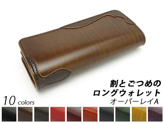 割とごつめのロングウォレット オーバーレイA 全10色 200×90mm ルガトショルダー(ベルギー マズール社のヌメ革)【送料無料】 ウォレット