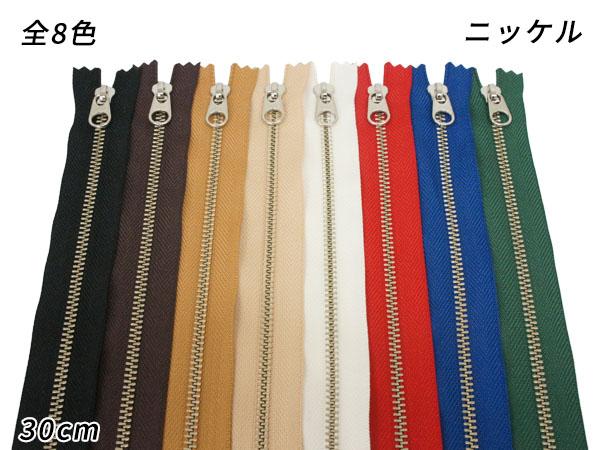 YKK 金属ファスナー 4号 ニッケル 全8色 クラフト社 選択 メール便選択可 1本 レザークラフトファスナー 30cm ついに入荷