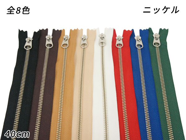 YKK 金属ファスナー 4号 ニッケル 全8色 レザークラフトファスナー 新発売 新作続 メール便選択可 クラフト社 1本 40cm