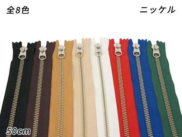 YKK 金属ファスナー 定番スタイル 5号 ニッケル 全8色 クラフト社 レザークラフトファスナー 営業 メール便選択可 1本 50cm