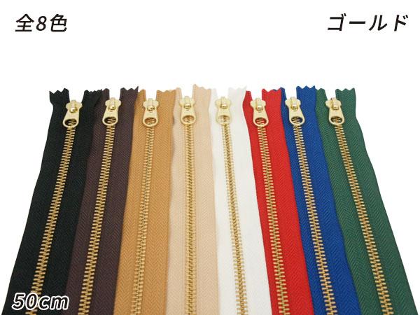 YKK 金属ファスナー 5号 ゴールド 全8色 オンライン限定商品 受注生産品 メール便選択可 50cm クラフト社 レザークラフトファスナー 1本
