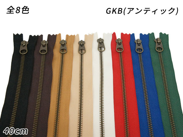 YKK 今ダケ送料無料 金属ファスナー 4号 GKB アンティック 全8色 1本 40cm レザークラフトファスナー クラフト社 全品送料無料 メール便選択可