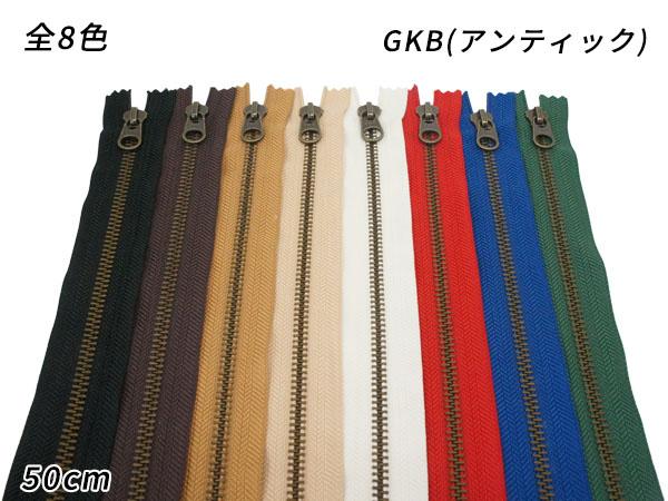 高品質 YKK 金属ファスナー 7号 GKB アンティック レザークラフトファスナー メール便選択可 全8色 安売り ぱれっと 50cm