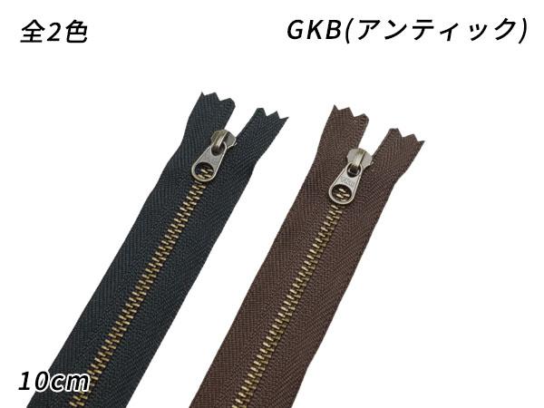 YKK 安心の定価販売 金属ファスナー3号 GKB 新作製品 世界最高品質人気 アンティック 黒 焦茶 メール便選択可 SEIWA 3本 レザークラフトファスナー 10cm 金属ファスナー