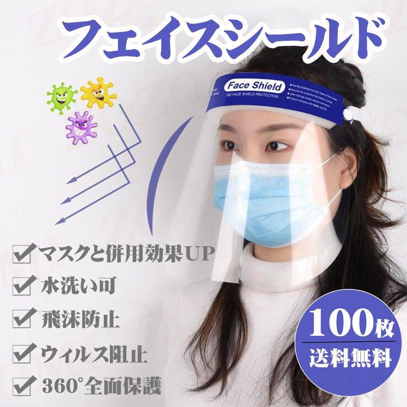 送料無料 フェイスシールド 上品 100枚入り おしゃれ 大人用 フェイスガード 透明シールド メガネ フェース 曇り止め シールド フェイスカバー 防塵 顔面保護マスク 透明マスク ガード