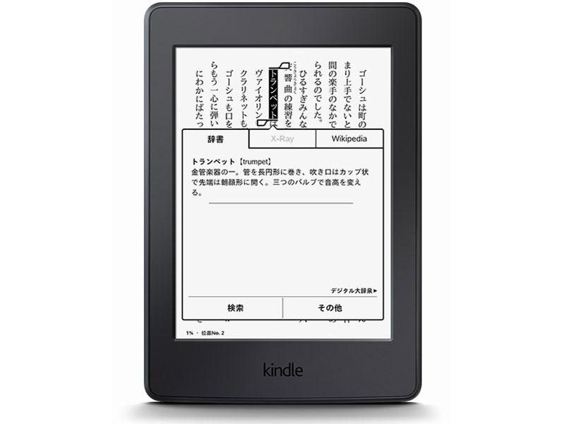 【新品】Kindle Paperwhite (2015) [ブラック] Amazon 電子書籍端末 JAN:848719056600 ※amazon保証対象外
