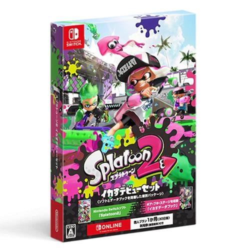 即納・在庫あり 任天堂Nintendo Switcゲームソフト スプラトゥーン2 イカすデビューセット JAN 49023R5L34Aj