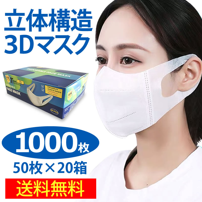 【あす楽・送料無料・在庫有り】法人・企業向け マスク 使い捨て 1000枚(50枚×20箱) 立体構造3D不織布マスク ふつうサイズ ウイルス 飛沫 花粉症対策 ホコリ フェイスマスク