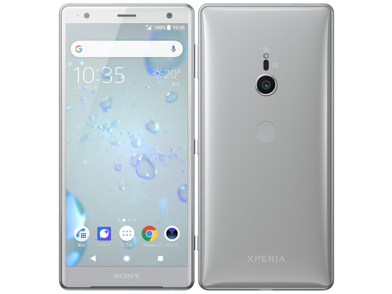 Xperia XZ2 [リキッドシルバー] SoftBank 白ロム SIMロック解除済 2018年夏モデル JAN:4549046063083
