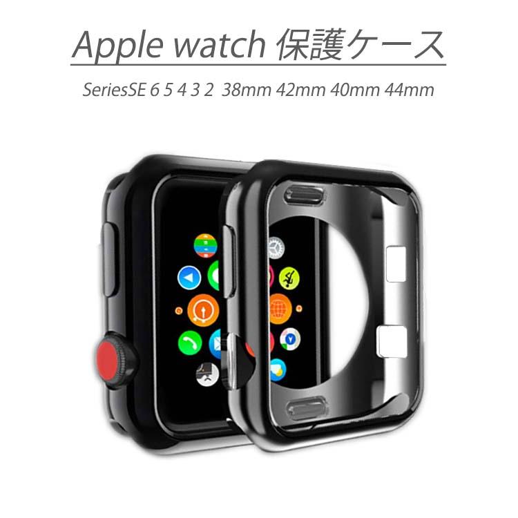 Apple watch 内祝い Series1 2 3 Series4 Series5 Series6 日本未発売 SeriesSE アップルウォッチ カバー ケース メッキ 弧状設計 for Watch 38mm 42mm 40mm Series 4 SE シリーズ2 6 シリーズ 保護カバー 5 TPU素 apple メッキ加工 ケース保護ケース 44mm アップル