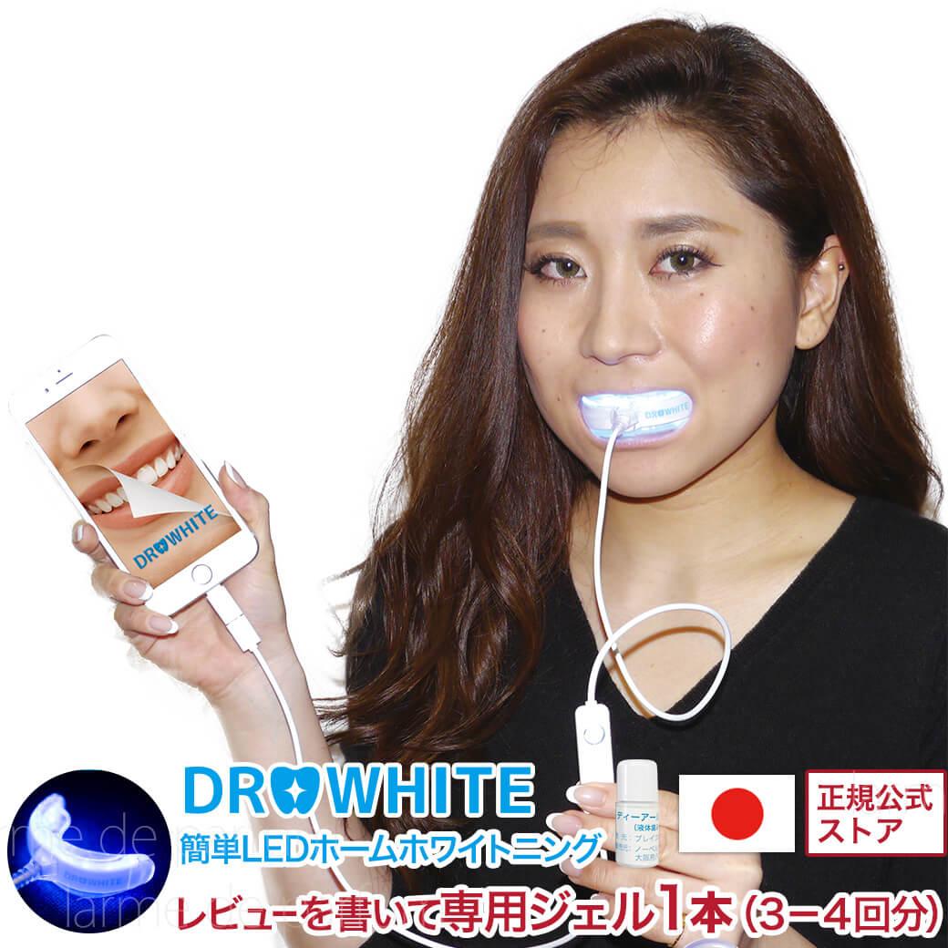 有吉ジャポンにて紹介 今だけ専用溶剤4本付 公式認定ストア お買得 歯のホワイトニング 自宅で簡単 LEDライト ホームホワイトニング マウスピース セルフホワイトニング 約15回 ドクターホワイト 最新アイテム 溶剤ジェルセット 日本製