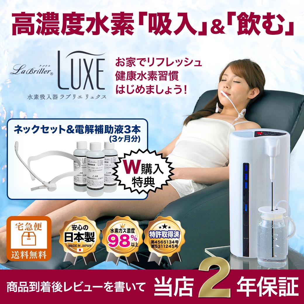 【レビューを書いてさらに1年延長の当店限定2年保証】 メーカー公式店 高濃度 水素吸入器 吸入 飲むの2WAY 水素水生成器 LaBrille LUXE(ラブリエリュクス) 日本製 水素水サーバー 宅急便送料無料 ペット ギフト
